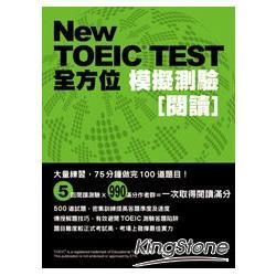 New TOEIC TEST全方位模擬測驗:閱讀