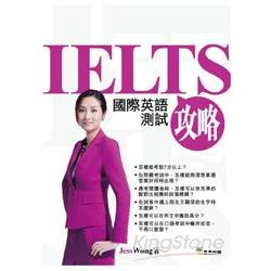 IELTS攻略:國際英語測試
