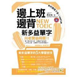 邊上班邊背New TOEIC新多益單字 : 拒當菜英文.拒領22K! /