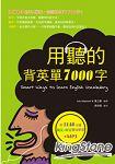 用聽的背英單7000字(25K,附贈1148分鐘英文+中文雙效學習MP3)