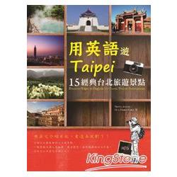 用英語遊Taipei : 15經典台北旅遊景點 = Discover Taipei in English : 15 classic tourist destinations /