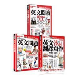 EZ TALK總編嚴選套書 2 (英文閱讀、英文翻譯寫作、台灣人最常問的英文問題)