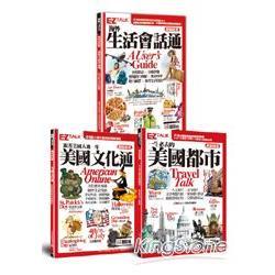 EZ TALK總編嚴選套書 1 (海外生活會話通、美國文化通、一生必去的美國都市)