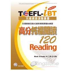 TOEFL-iBT高分托福閱讀120(最新增訂版)