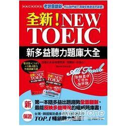全新!New TOEIC新多益聽力題庫大全 /