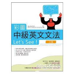 彩圖中級英文文法Let's See!【三版】(彩色菊8K)