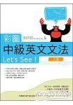 彩圖中級英文文法Let';s See!【三版】(彩色菊8K)