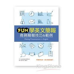 Fun學英文簡報:商務簡報技巧&範例