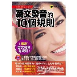 英文發音的10個規則(附1MP3+防水書套)