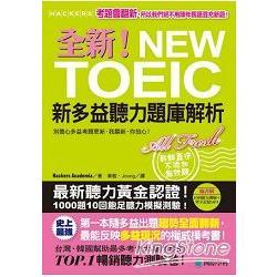 全新!New TOEIC新多益聽力題庫解析(open new window)