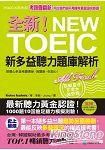 全新!NEW TOEIC新多益聽力題庫解析:我翻新,你放心!【雙書裝】(附10回聽力測驗+單字記憶MP3)