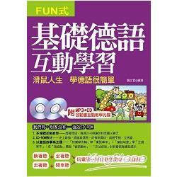 基礎德語互動學習:滑鼠人生 學德語很簡單(附MP3+CD-ROM)
