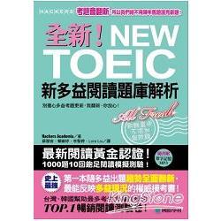 全新!NEW TOEIC新多益閱讀題庫解析 /
