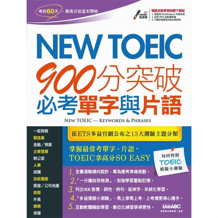 NEW TOEIC 900分突破必考單字與片語(點讀擴編版)