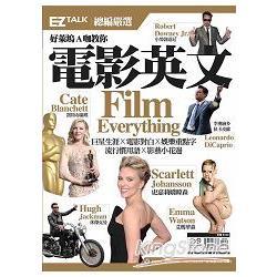 好萊塢A咖教你電影英文Film Everything:EZ TALK總編嚴選特刊