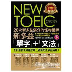 20次新多益滿分的怪物講師NEW TOEIC新多益單字+文法