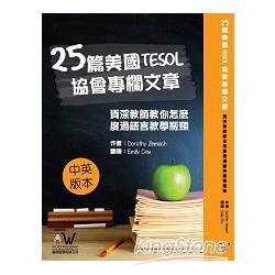 25篇美國TESOL協會專欄文章:資深教師教你怎麼度過語言教學瓶頸