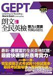 朗文全民英檢(中級)聽力&閱讀模擬試題包(1MP3)