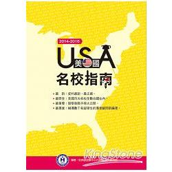2014-2016 USA美國名校指南