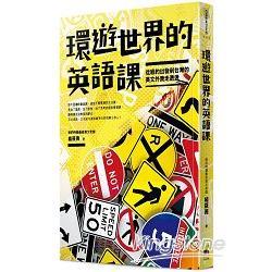 環遊世界的英語課:從紐約出發到台灣的英文外賣走透透