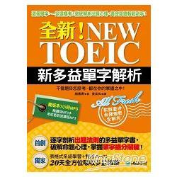 全新!NEW TOEIC新多益單字解析