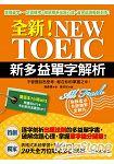 全新!NEW TOEIC新多益單字解析:徹底解析出題心理,黃金認證輕鬆到手(附精讀.速讀雙版本MP3)