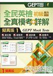 GEPT完全命中全民英檢初級聽力閱讀全真模考+詳解擬真版1