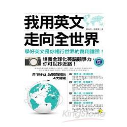 我用英文走向全世界 : 學好英文是你暢行世界的萬用護照! /
