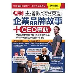 CNN主播教你說英語企業品牌故事+CEO專訪