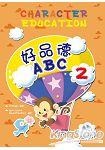 好品德ABC 2 (附MP3)
