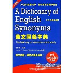 英文同義字典《修訂版》