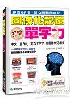 圖像化記憶!打開單字力:中文一個「烤」,英文不同字,用圖讓你記得住(附MP3光碟+智慧QR碼)