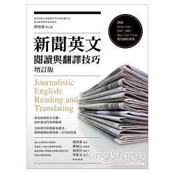新聞英文閱讀與翻譯技巧