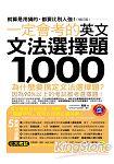 一定會考的英文文法選擇題1,000【修訂版】(附1MP3)