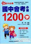 國中會考 1200字