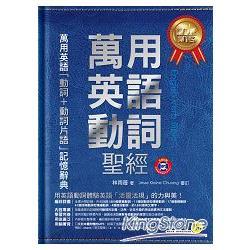 萬用英語動詞聖經(附1MP3+1皮製書套)