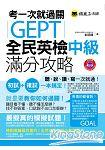 考一次就過關GEPT全民英檢中級滿分攻略(附1MP3)