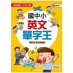 國中小學英文單字王:人類英語書