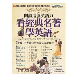 閱讀造就英語力 : 看經典名著學英語 = Improving your reading ability with classic literature /