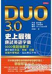 DUO 3.0史上最強應試英語字彙:9000個超強單字,讓你面對多益、英檢、托福、各類升學考試,從此無往