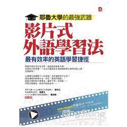 耶魯大學的最強武器:影片式外語學習法:最有效率的英語學習捷徑
