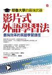 耶魯大學的最強武器影片式外語學習法