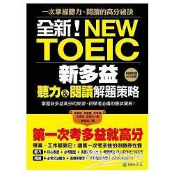 全新!New TOEIC新多益聽力&閱讀解題策略 /