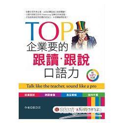 TOP企業要的跟讀.跟說口語力:用精通英文搶下夢幻職缺