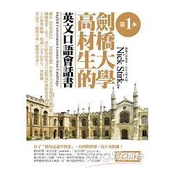 第一本劍橋大學高材生的英文口語會話書 /
