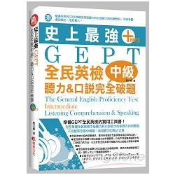 史上最強GEPT全民英檢中級 : 聽力&口說完全破題 = The general English proficiency test intermediate : listening comprehension & speaking