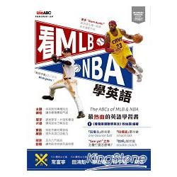 看MLB、NBA學英語 = The ABCs of MLB & NBA /