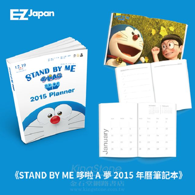 Stand By Me 哆啦A夢筆記本