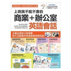 上班族不能不會的商業+辦公室英語會話 = An efficient guide to learning business English /