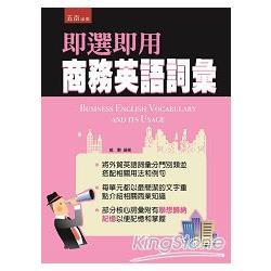 即選即用商務英語詞彙 = Business English vocabulary and its usage